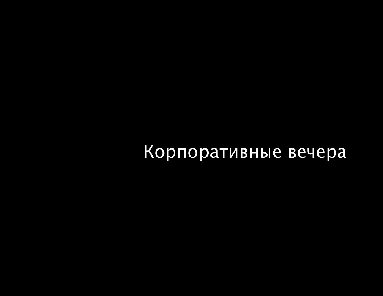 Михаил Барух — корпоративные вечеринки